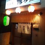 博多屋 - 2号店です