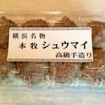 鈴木商店 - 本牧シュウマイ 8ヶ入 ¥500