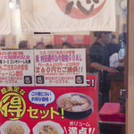 鶴橋らーめん食堂鶴心 - セレッソ大阪が勝てば大サービスです!!