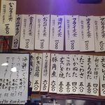 大衆割烹 三州屋 銀座店  - 三州屋 銀座店 壁のお品書き(一部)