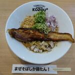 豚骨まぜそば KOZOU+ - KINGPORKまぜそば(並)890円