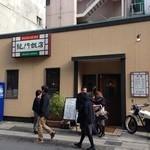 龍門飯店 -