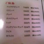 1601107 - ご飯系メニュー