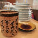 廻転寿司 海鮮 - 特徴的な湯飲み裏面