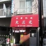 大三元 - 蒲田駅から離れており、住宅街の中にあります