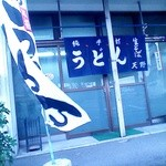 天野製麺所 -