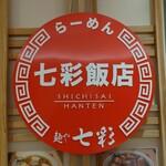 らーめん 七彩飯店 -