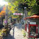 山麓園 - ここが入口