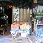 山麓園 - 昭和で時が止まってます