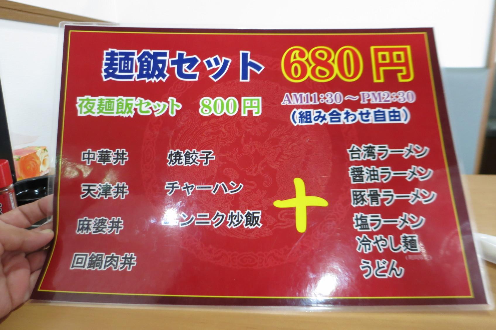 三福源 桜区五関店