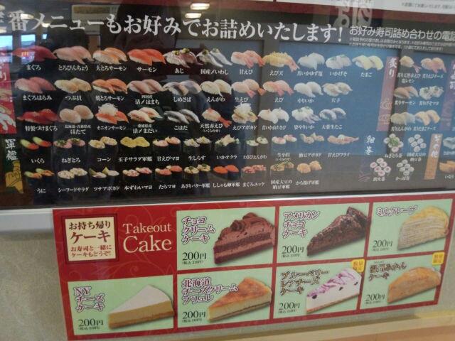 はま寿司 薩摩川内店