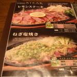 Furansutei - メニュー表