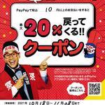 喃風 - 最大で20%戻ってくるキャンペーン!!(必ず!当店のクーポンを取得して下さい)上限2000円まで!!