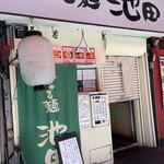 づゅる麺池田 -