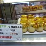 かおり ほのか - 料理写真:牧場プリン、会員登録すると250円で購入できます