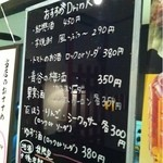 立呑み厨房 いち - 2012.11.20 紹興酒450円