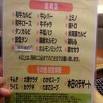 16025645 - 食べ放題メニュー