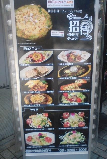 チョデ 新宿東口店