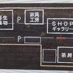 茶房 白竹 - 敷地内配置