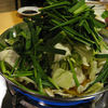 もつ料理 幸 - 料理写真:和牛もつ鍋
