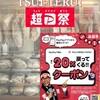 ツイテル - 料理写真:予告!10/25~開催です!