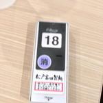 松戸富田製麺 - 11/18/2012