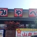 みやべ食堂 - お店の看板
