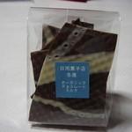有のパン - チョコレート(350円)