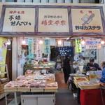 楠堂本家 - 湊川東山商店街にあります