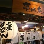 亀城庵 - 駅構内の店構え