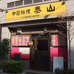 泰山 - 東京メトロ半蔵門線・都営大江戸線清澄白河駅からすぐです