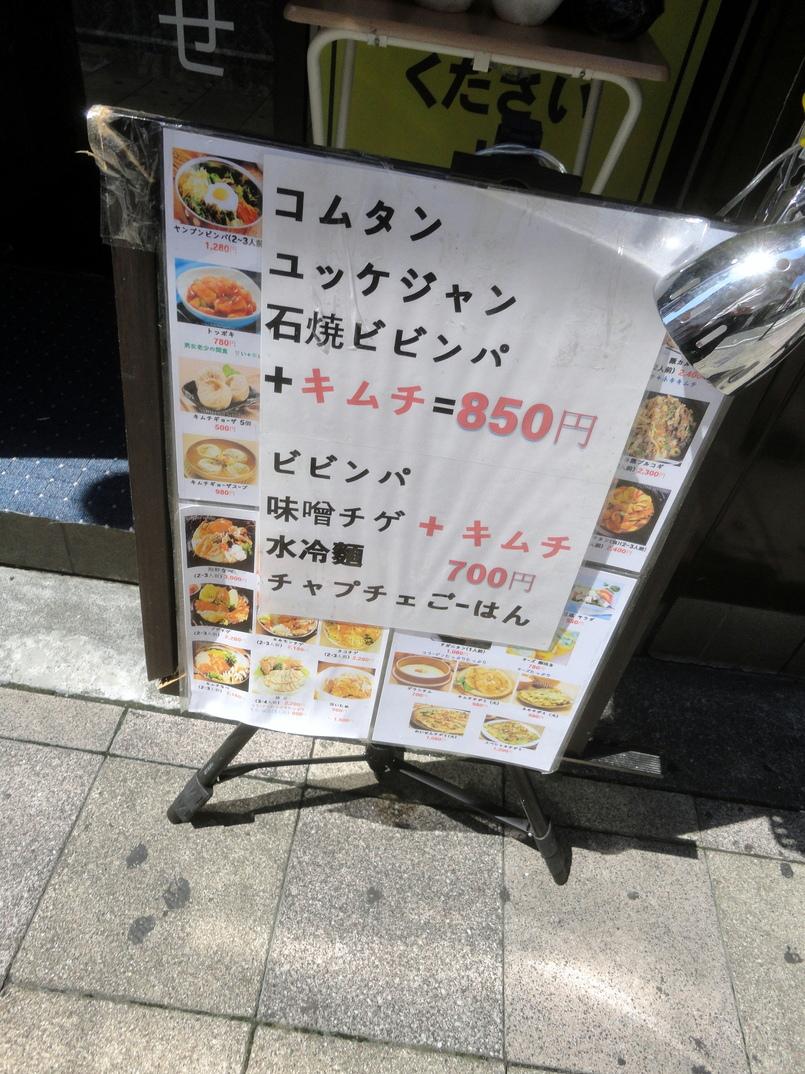 韓国家庭料理 チヂミ name=