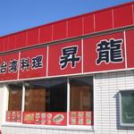 16035462 - 昇龍