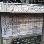 そば茶屋菖蒲庵 -