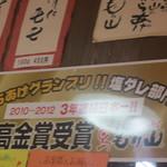 16036364 - からあげグランプリ 塩だれ部門 3年連続最高金賞受賞~