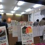 茂蔵 - 店内(2012/11)