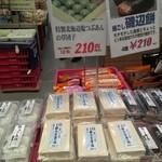 茂蔵 - 売り場(2012/11)