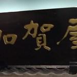 Kagaya - 堂々たる看板です♪