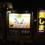パンカーラ - 看板