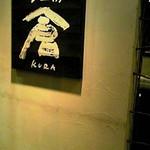 旬工房 くら - ビルの1階。JR小倉駅より徒歩4分!