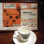 喫茶ロア - 歴史を感じます