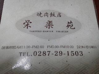 栄楽苑 name=
