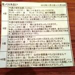 生パスタバカの店 銀座パストディオ -