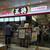 餃子の王将 - 外観写真:お客が切れない人気店。