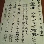 Sakurakouji - ランチメニュー