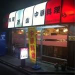 芳楽飯店 - 外観1