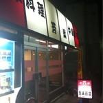芳楽飯店 - 外観2