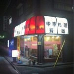 芳楽飯店 - 外観3