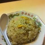 芳楽飯店 - 炒飯 600円
