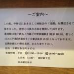 煮干しそば 虎空 - 2号店オープン!(初代店長)
